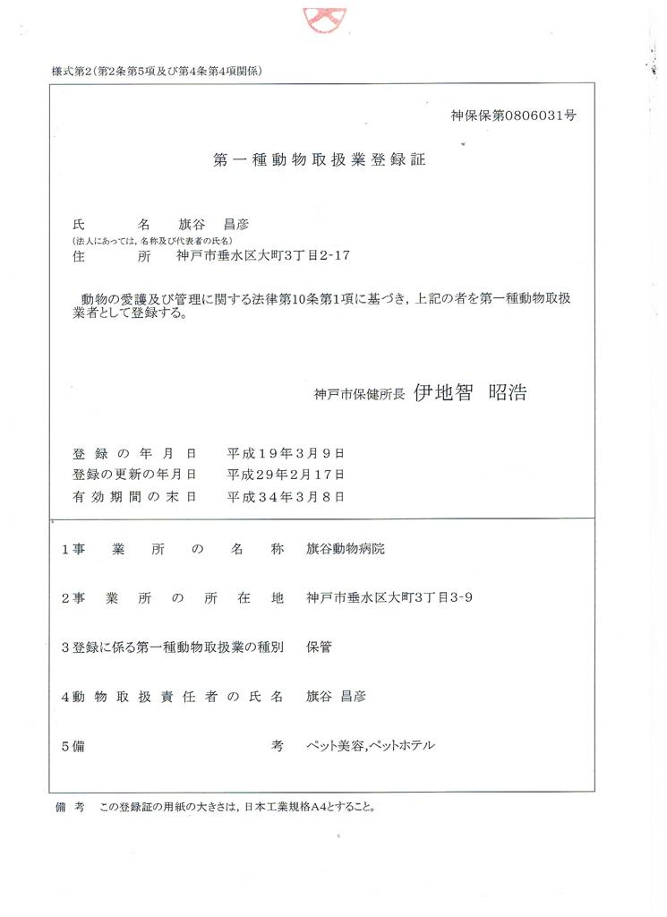 登録証明書