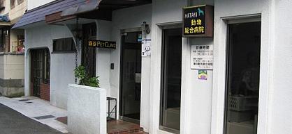 旗谷動物病院