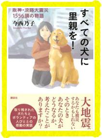 すべての犬に里親を(阪神・淡路大震災1,556頭の物語)